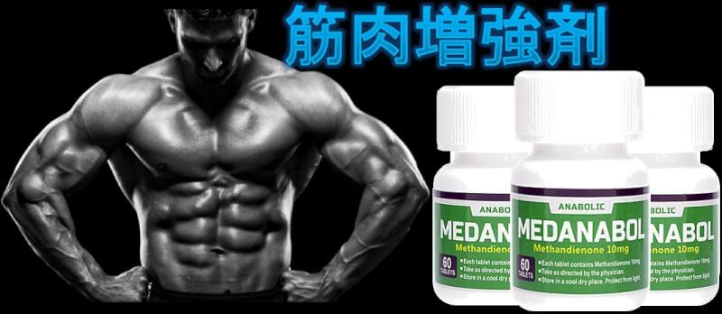 筋肉増強剤